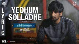 Yedhum Solladhe Song Lyrics - Dikkiloona