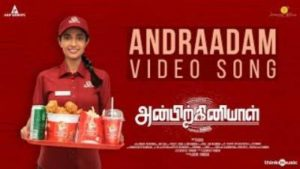 Andraadam Song Lyrics - Anbirkiniyal