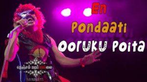 En Pondaati Ooruku Poita Song Lyrics - Nenjam Marappathillai