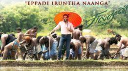 Eppadi Iruntha Naanga Song Lyrics - Karthi's Sulthan