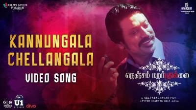 Kannungala Chellangala Song Lyrics - Nenjam Marappathillai