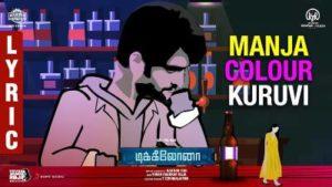 Manja Colouru Kuruvi Song Lyrics - Dikkiloona