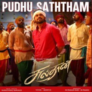Pudhu Saththam Song Lyrics - Sulthan