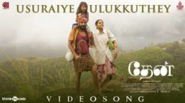 Usuraiye Ulukkuthey Song Lyrics - Thaen