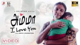 Amma I Love You Song Lyrics - Ghibran