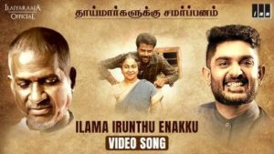 Ilama Irunthu Enakku Song Lyrics - Marutha