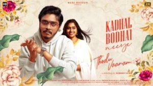 Kadhal Bodhai Song Lyrics - Hari Baskar's Thodu Vaanam
