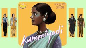 Kummiyadi Song Lyrics - Ghibran