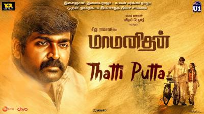 Thattiputta Song Lyrics - Vijay Sethupathi's Maamanithan