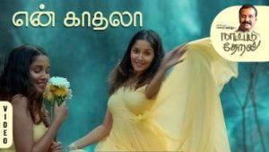 En Kadhala Song Lyrics - Srinisha Jayaseelan