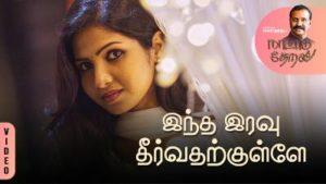 Indha Iravu Theervadharkullae Song Lyrics - Naatpadu Theral Album