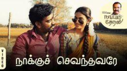 Naakku Chevandhavarae Song Lyrics - Naatpadu Theral Tamil Album