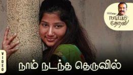 Naam Nadandha Theruvil Song Lyrics - Naatpadu Theral