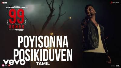 Poyisonna Posikiduven Song Lyrics - 99 Songs Movie