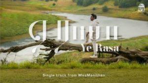 Ye Rasa Song Lyrics - Vijay Sethupathi's MaaManithan