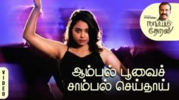 Aambal Poovai Saambal Seithaai Song Lyrics - Naatpadu Theral