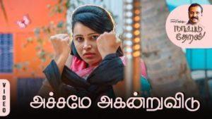 Achamae Agandruvidu Song Lyrics - Shruti Haasan & Ramya NSK
