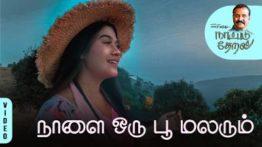 Naalai Oru Poo Malarum Song Lyrics - Naatpadu Theral