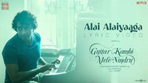 Alai Alaiyaaga Song Lyrics - Surya's Guitar Kambi Mele Nindru