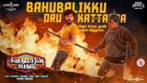 Bahubalikku Oru Kattappa Song Lyrics - Sivakumarin Sabadham