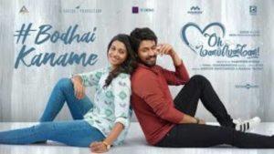 Bodhai Kaname Song Lyrics - Harish Kalyan's Oh Manapenne