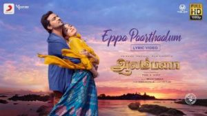 Eppa Paarthaalum Song Lyrics - Aalambana