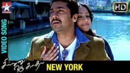 New York Nagaram Song Lyrics - Sillunu Oru Kaadhal