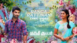 Ranga Rattinam Song Lyrics - Kuruthi Aattam