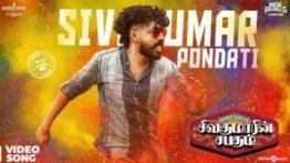 Sivakumar Pondati Song Lyrics - Hiphop Tamizha's Sivakumarin Sabadham