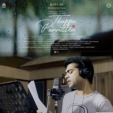 Thappu Pannitten Song Lyrics (FEAT) Silambarasan