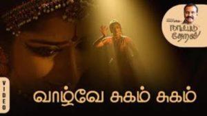 Vaazhve Sugam Sugam Song Lyrics - Naatpadu Theral (Hariharan)