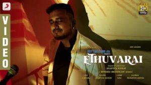 Ethuvarai Song Lyrics - Pravin Saivi, Anu Anand & Dheena Dhayalan
