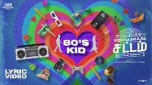 80's Kid Song Lyrics - Yennanga Sir Unga Sattam