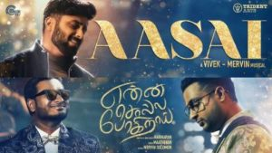 Aasai Song Lyrics - ENNA SOLLA POGIRAI FILM