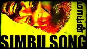 Baby Song Lyrics (BY) Simbu - Mayan Movie