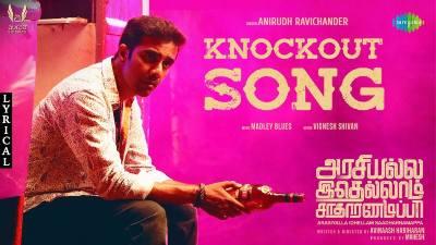 Knockout Song Lyrics - Arasiyalla Idhellam Saadharnamappa