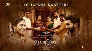 Othapana Kaatteri Song Lyrics - Udanpirappe