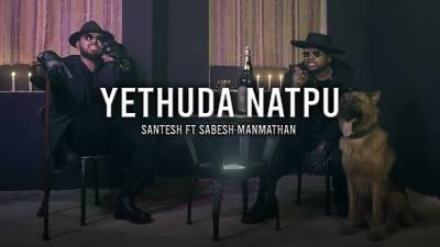 Yethuda Natpu Song Lyrics - Santesh & Sabesh Manmathan